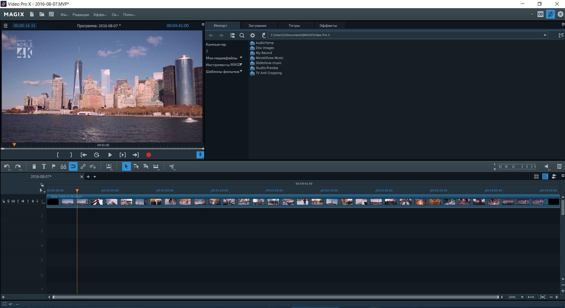 MAGIX Video Pro X8 15.0.2.72 (x64) + Content (2016) Английский / Русский