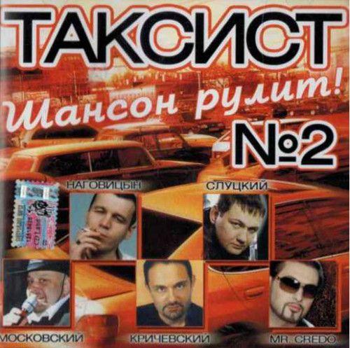 Сборник - Таксист. Шансон рулит! (2) / [2006, Шансон, MP3]