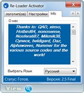 Re-Loader Activator 2.5 Final (x86-x64) (2016) Multi/Rus
