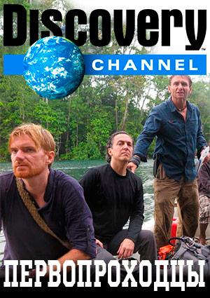 Discovery. Первопроходцы / Trailblazers [01x01-05 из 06] (2016) HDTVRip от HitWay | P2
