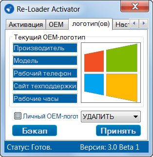 Активация windows 7 oem скачать