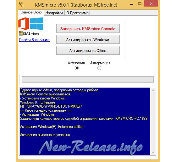 KMSmicro 5.0.1 Final