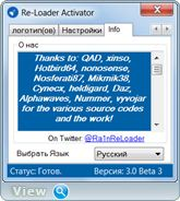 Re-Loader Activator 3.0 Beta 3 (x86-x64) (2016) Multi/Rus