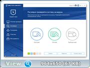 360 Total Security 8.8.0.1057 (x86-x64) (2016) Multi/Rus