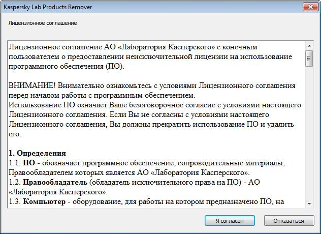 Kaspersky Lab Products Remover 1.0.1141 (2016) Русский