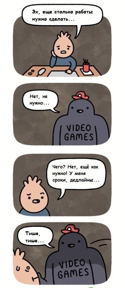 Работа и игры