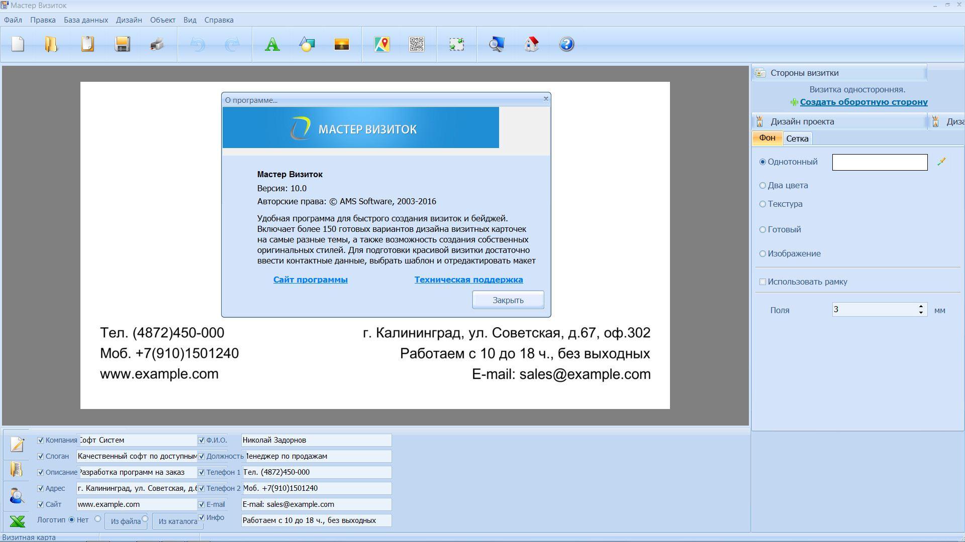 Мастер Визиток 10.0 RePack by kaktusTV