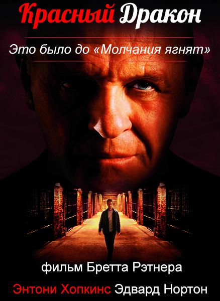 Красный Дракон 2002 - Андрей Гаврилов
