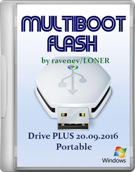 Multiboot USB Flash Drive PLUS 20.09.2016 Portable by ravenev/LONER (x86/x64) [Multi/Ru]