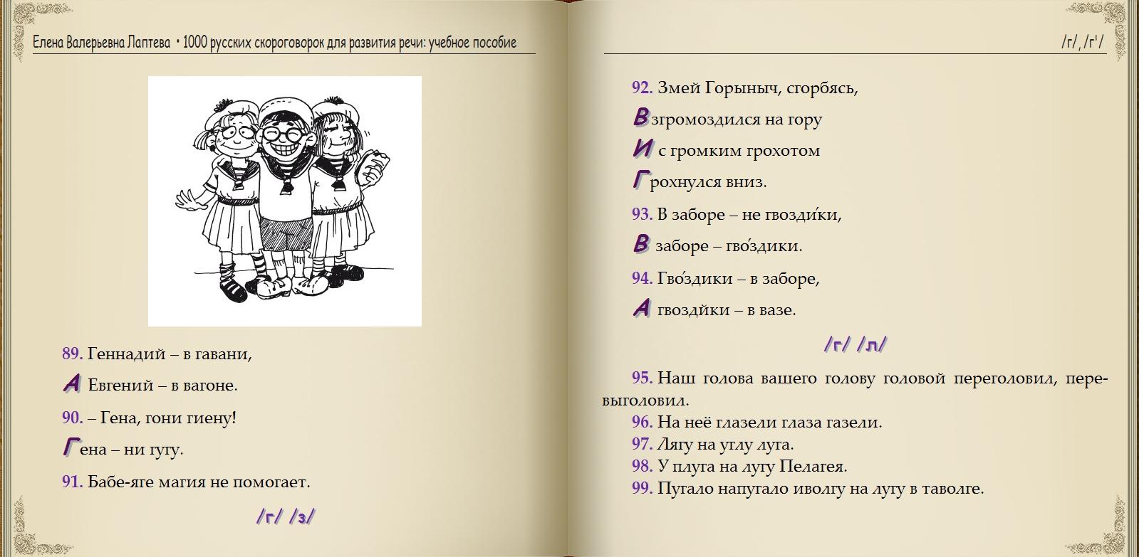 Артем, пригород 1000 русских скороговорок для развития вместе