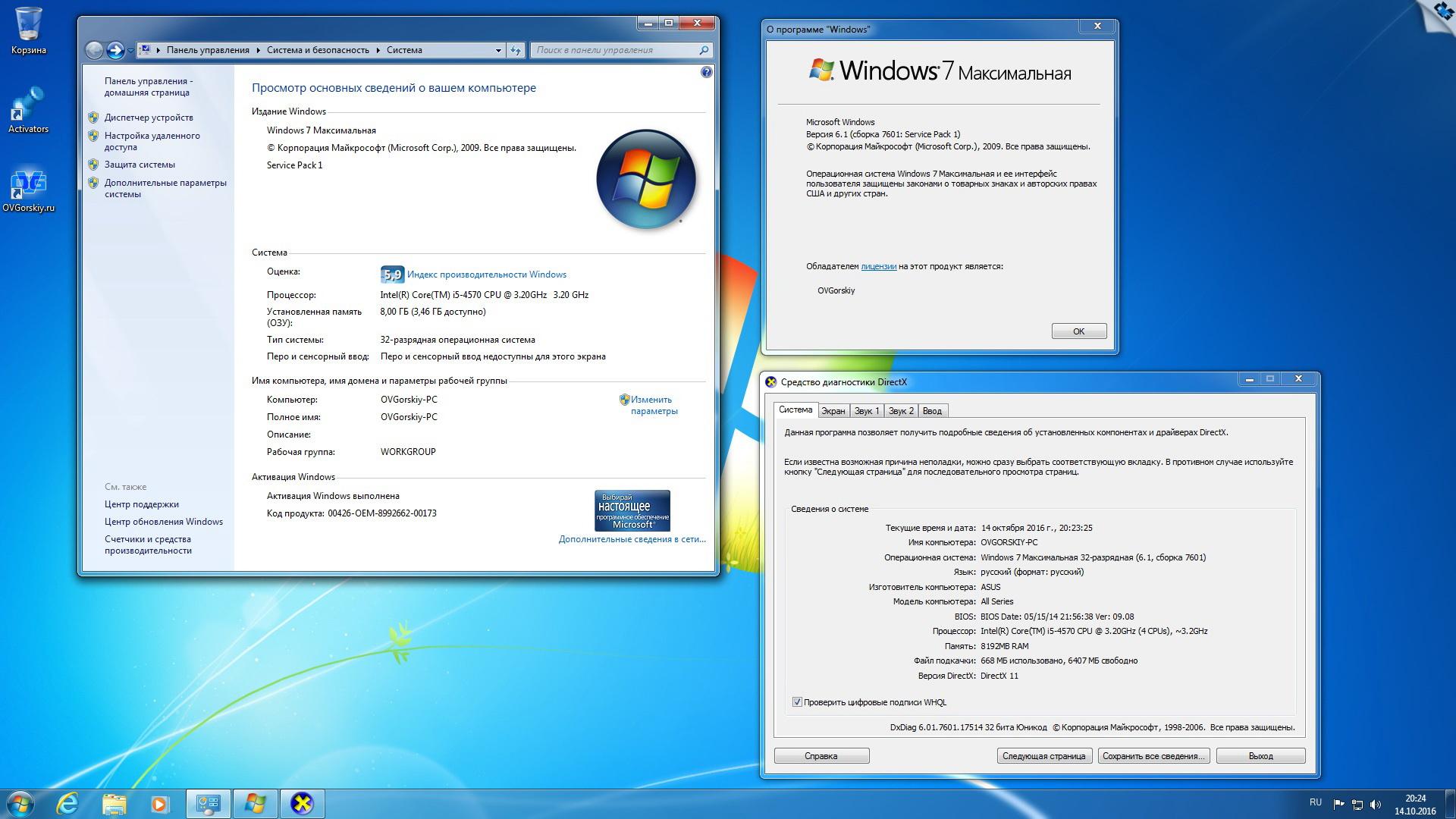 Скачать windows 7 ultimate sp1 7db [x64] (2015/pc/русский) через.