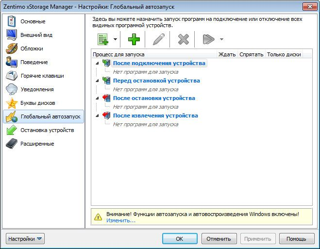 Zentimo xStorage Manager 1.9.6.1257 RePack by D!akov
