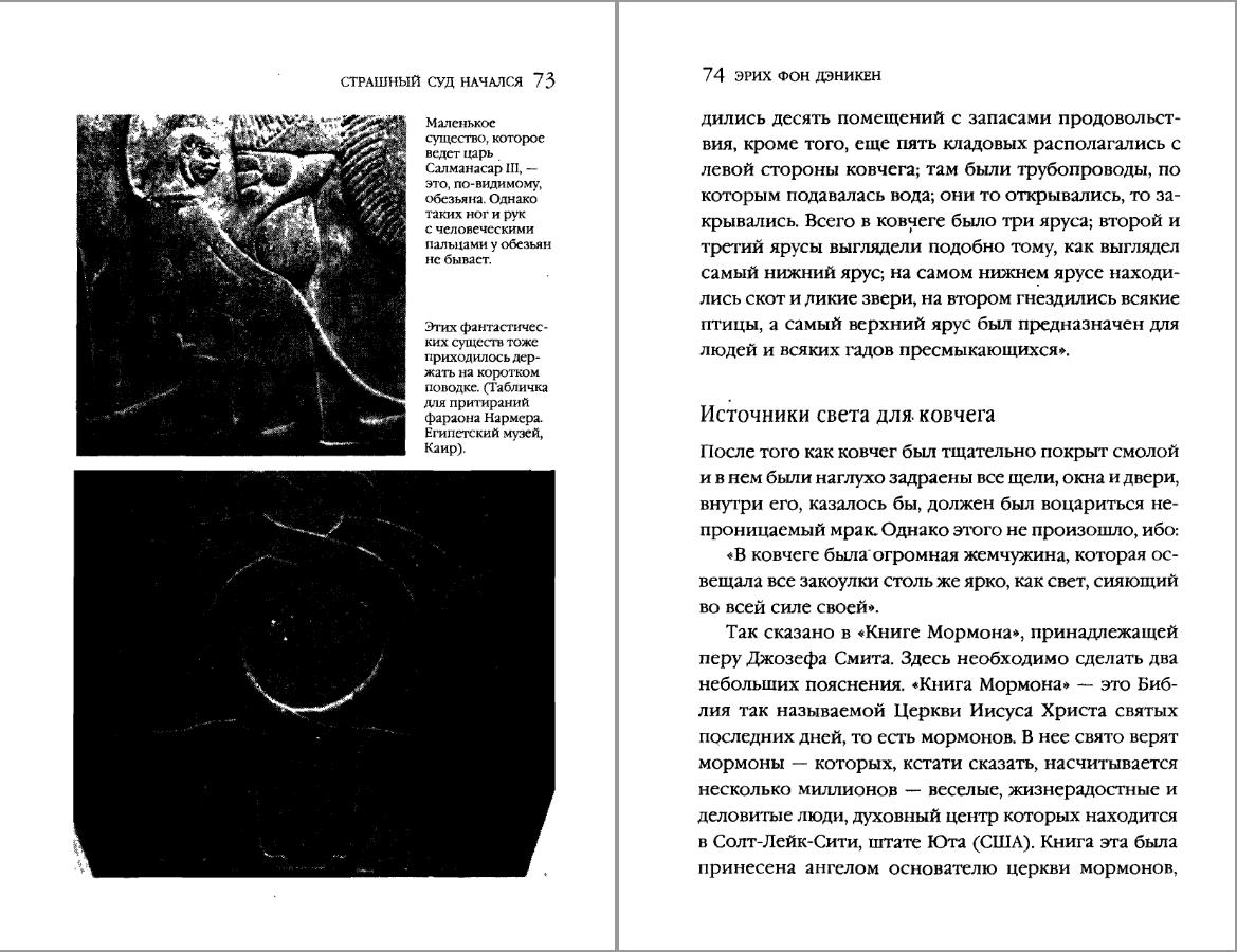 Эрих фон дэникен книги скачать сумерки богов