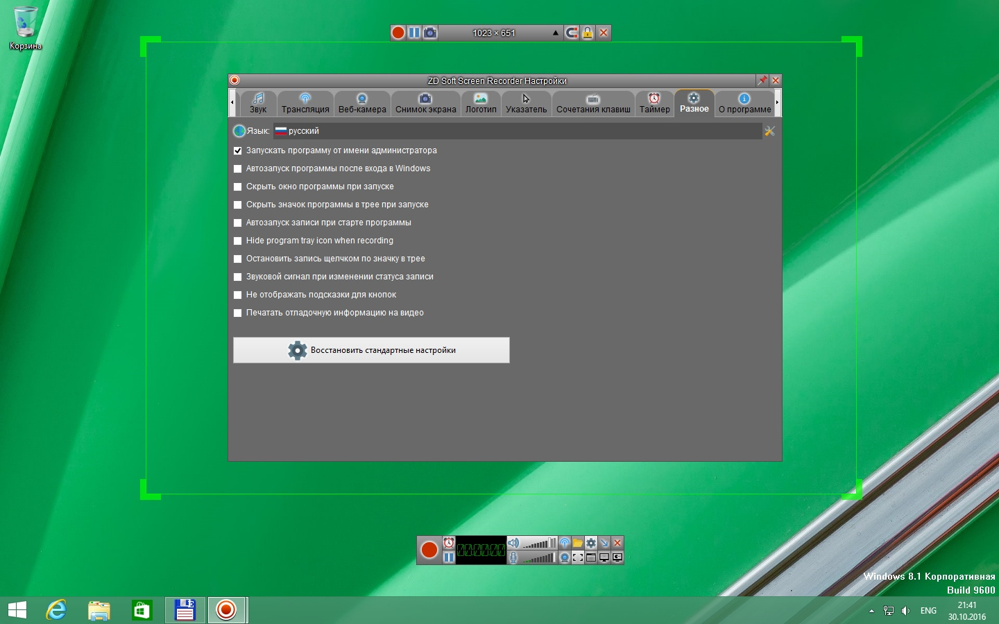 ZD Soft Screen Recorder 10.1.2 (2016) PC | + Portable RePack  by KpoJIuK