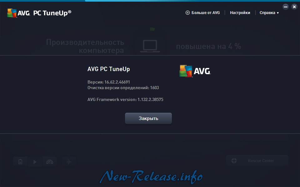 AVG PC TuneUp 2016 16.62.2.46691 Final