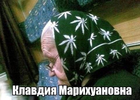 Клавдия Марихуановна