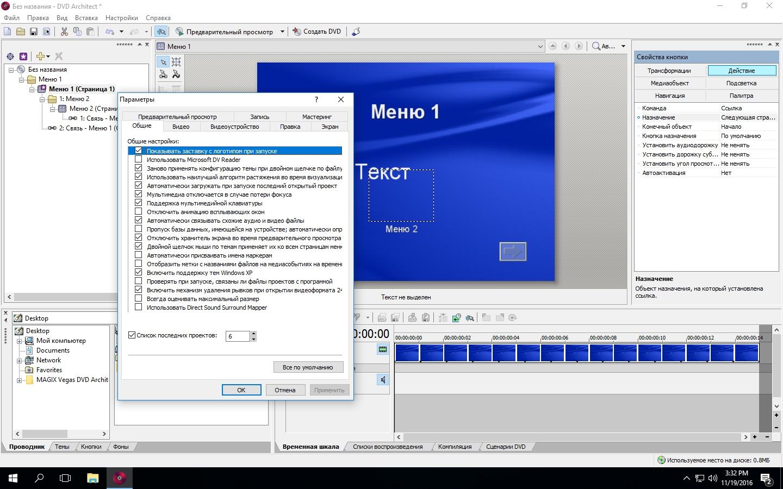 MAGIX Vegas DVD Architect 7.0.0 Build 38 (2016) MULTi / Русский