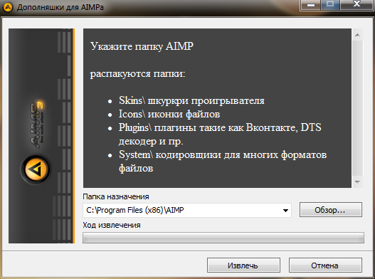 Дополняшки для AIMPа (x86-x64) (23.11.2016) Rus