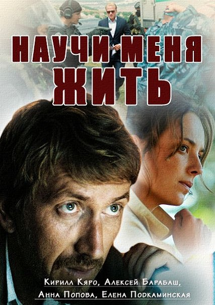 Научи меня жить (2016) HDTVRip