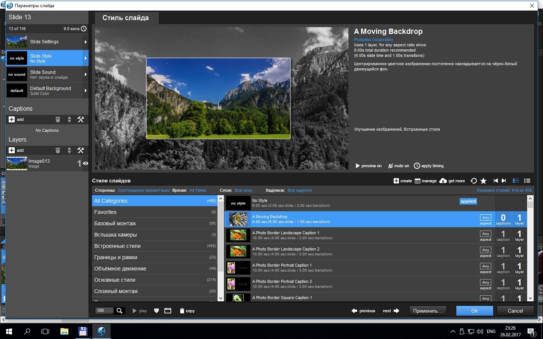Photodex ProShow Producer 8.0.3648 (2016) Английский / Русский