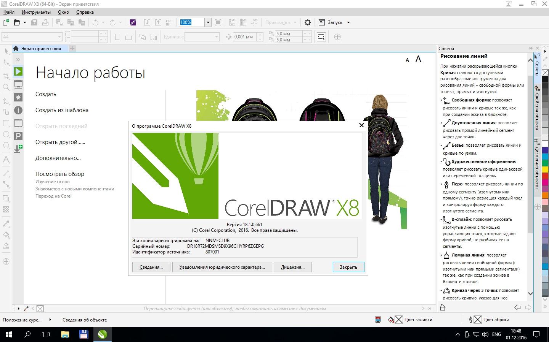 Corel создание сайтов разработка продвижение сайтов ижевск