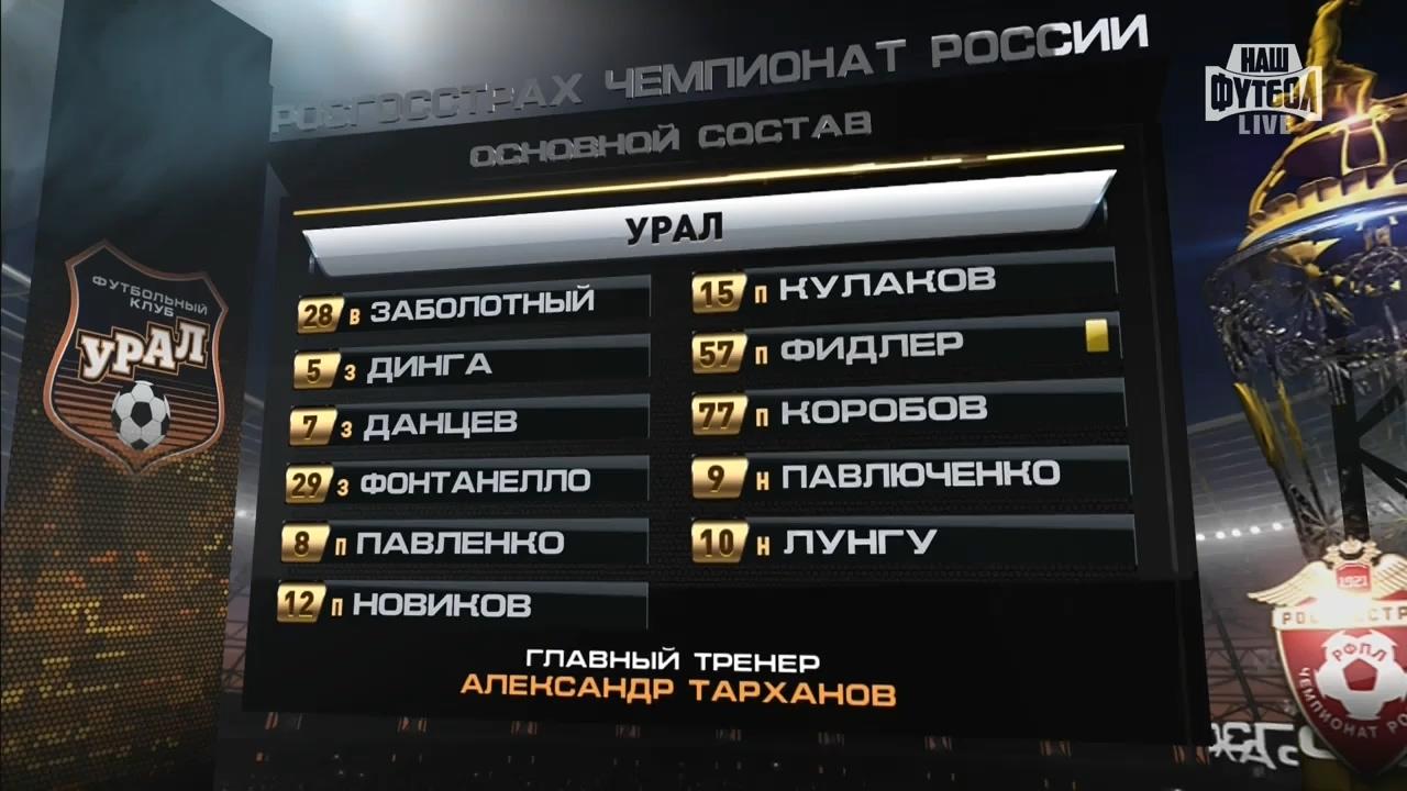 ЦСКА - Урал. Премьер-лига.ts_20161203_233027.062.jpg