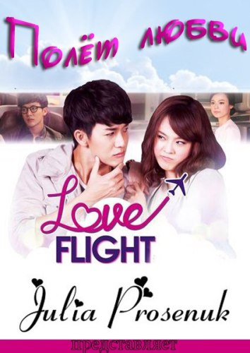 Полёт любви / Love Flight / Ruk Sut Tai Tee Bpaai Fah [4/4] [Таиланд, 2015, романтика, WEB-DL] [RAW] [1080p] VO (Julia Prosenuk)