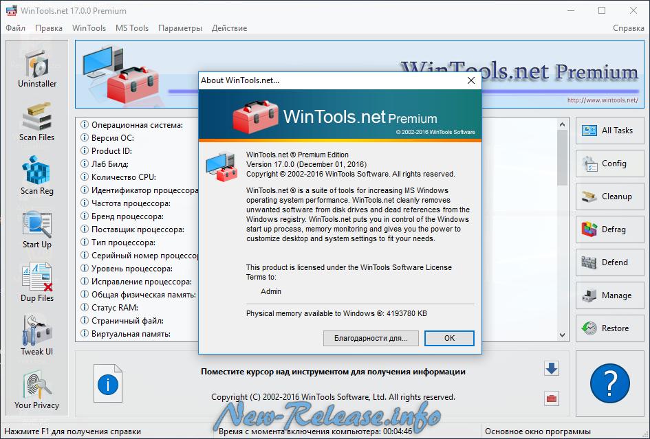 WinTools.net Premium 17.0.0 Final