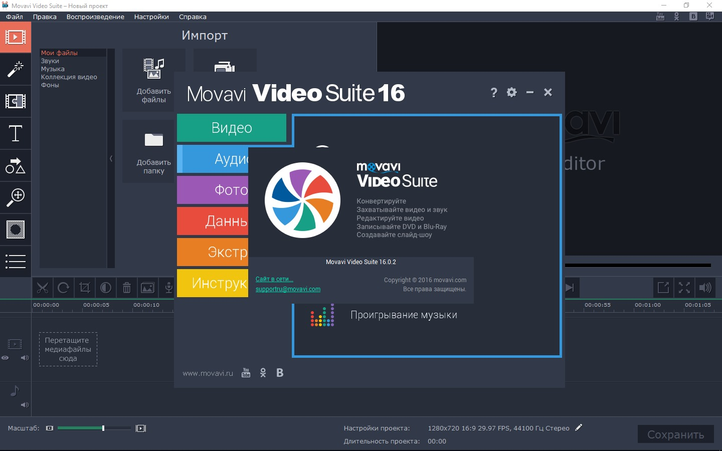 Movavi Video Suite 16.0.2 (2016) MULTi / Русский