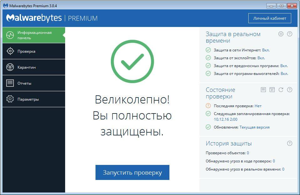 Malwarebytes Anti-Malware Premium 3.0.4.1269 (2016) MULTi / Русский
