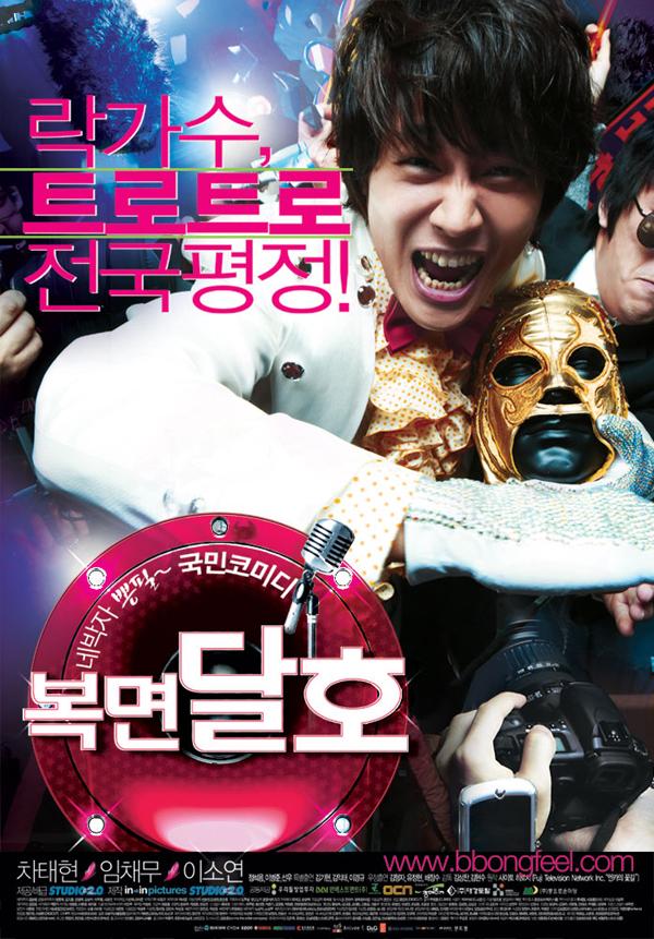 20161210.01.03 Highway Star (2007) poster 1.jpg
