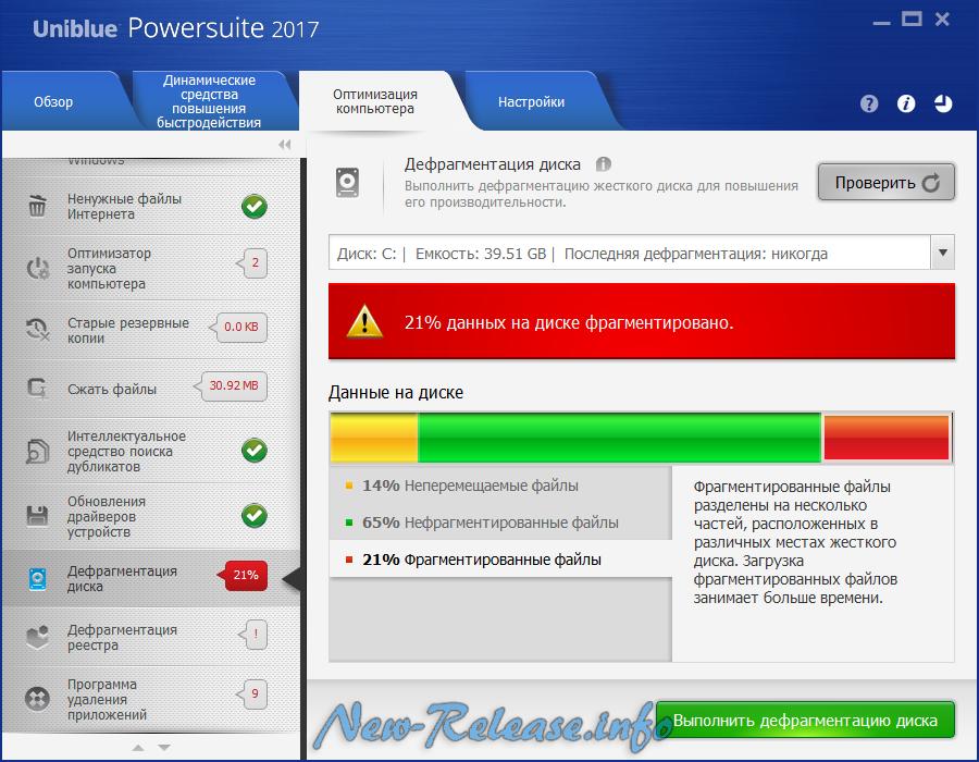 Uniblue Powersuite PRO 2017 4.5.0.0 Final