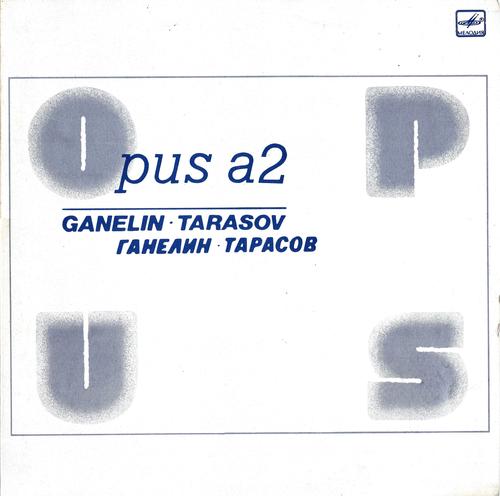 Ганелин Вячеслав - Opus A2 (1982) FLAC