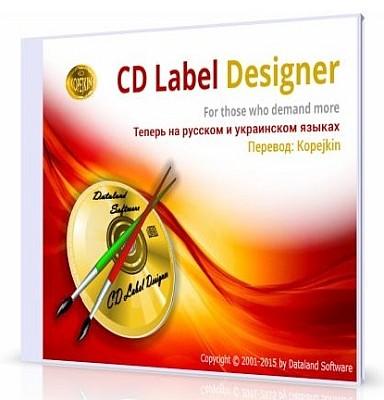 Dataland CD Label Designer 7.1.0.754 (2017) PC