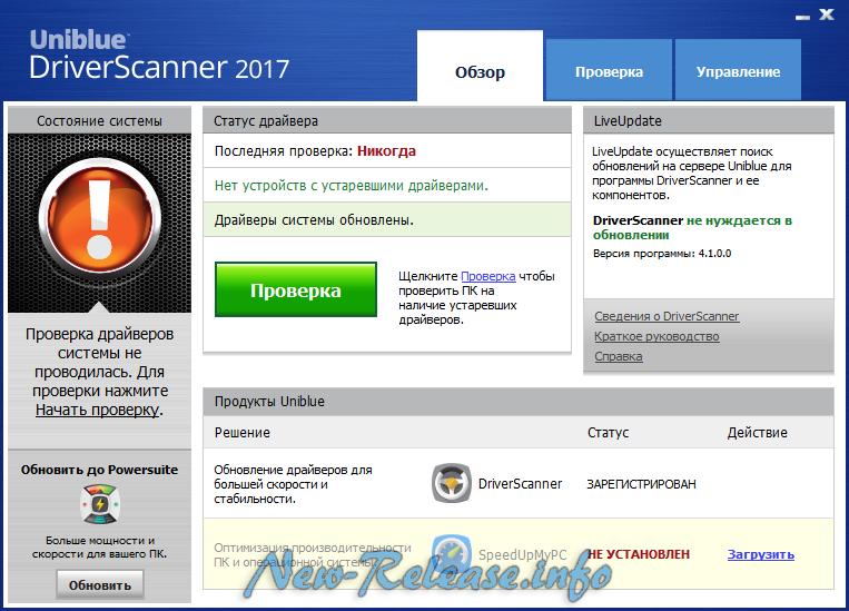 Uniblue DriverScanner 2017 4.1.0.0 Final