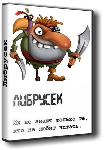 Библиотека Либрусек - inpx расширенный от 03.12 и 17.12 (2016) PC