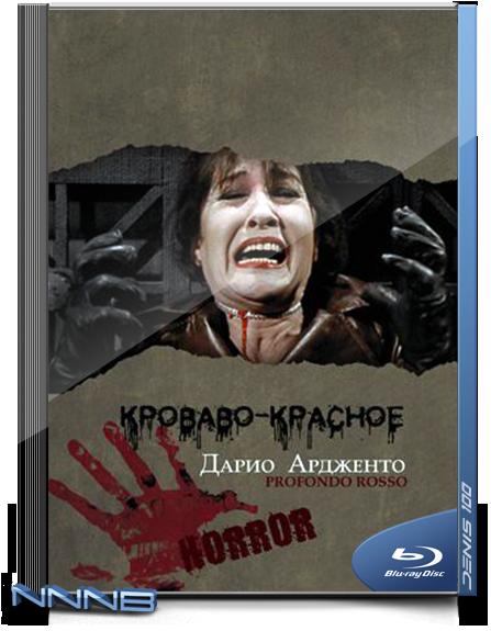 Кроваво-красное (1975) BDRip 720p от NNNB | P, A