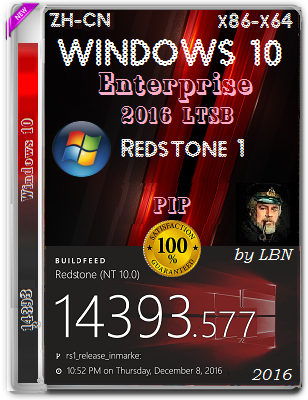 Windows 10 Enterprise 2016 LTSB 14393.577 PIP by Lopatkin (x86/x64) (2016) ZH-CN