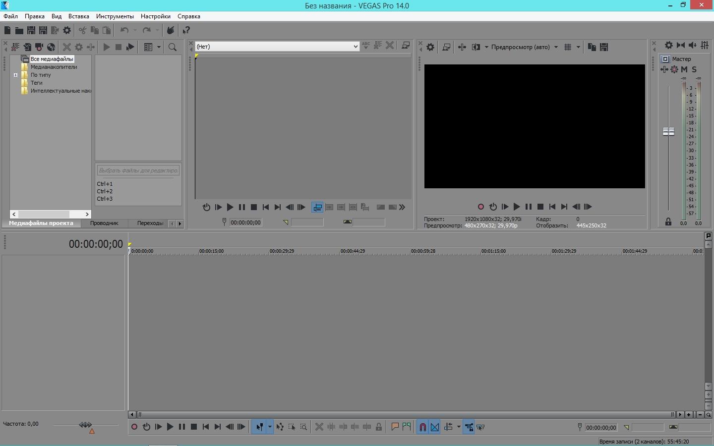 MAGIX Vegas Pro 14.0 Build 211 RePack by KpoJIuK (2016) Английский / Русский