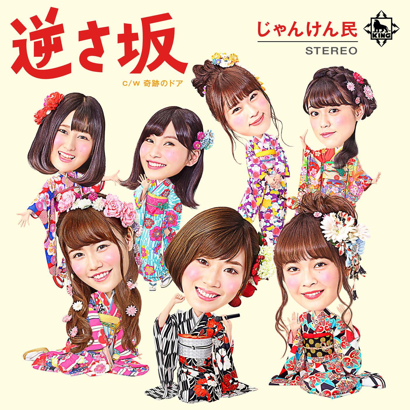 20161228.07.41 AKB48 (Jankenmin) - Sakasazaka cover.jpg