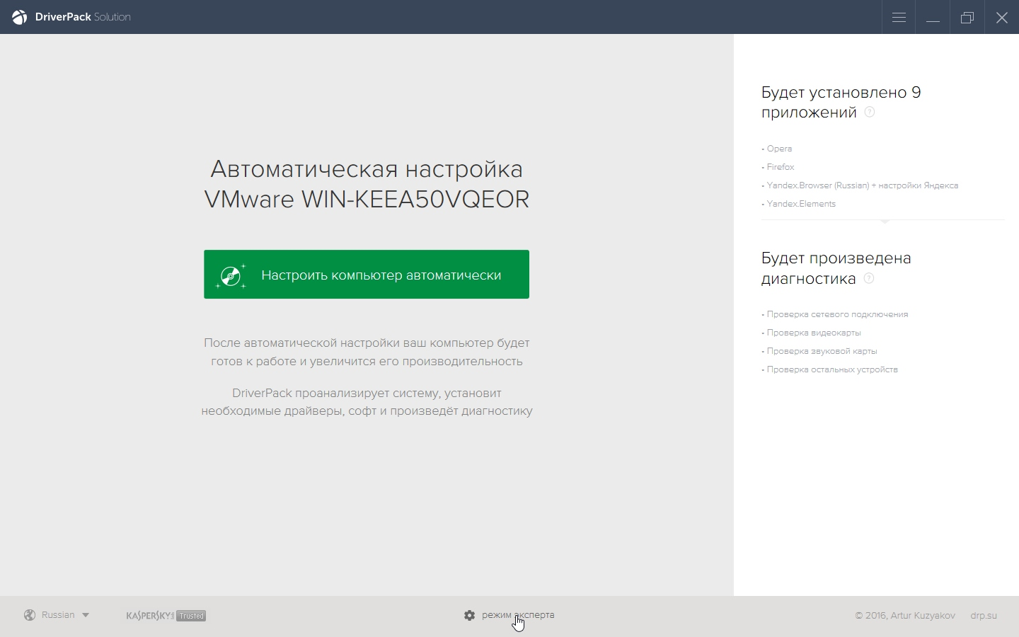 DriverPack Solution 17.7.24 (2016) RUS