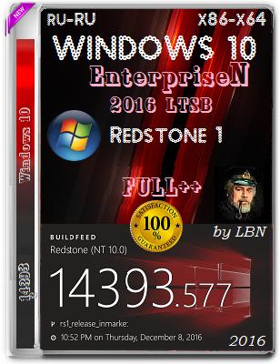 Windows 10 EnterpriseN 2016 LTSB 14393.577 FULL++ by Lopatkin (x86/x64) (2016) Rus