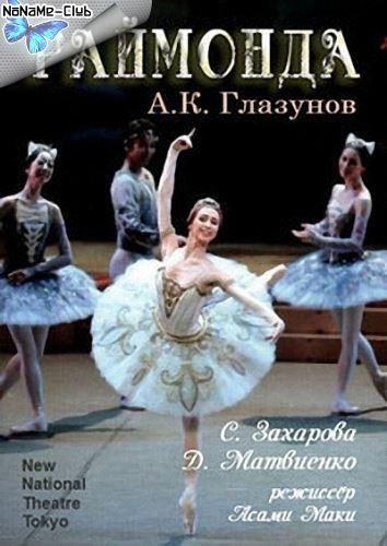 Александр Глазунов - Раймонда / Alexander Glazunov - Raymonda (2009) DVDRip (Новый национальный театр Токио)