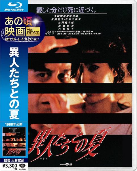 Лето с призраками / Ijin-tachi to no natsu / The Discarnates (Нобухико Обаяси / Nobuhiko Ôbayashi) [1988, Япония, ужасы, детектив, BDRemux 1080p] AVO (Карповский)+ Original Jap + Sub Eng, Jap