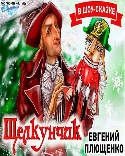 "Ледовое шоу-сказка ""Щелкунчик"" (2016) HDTV"