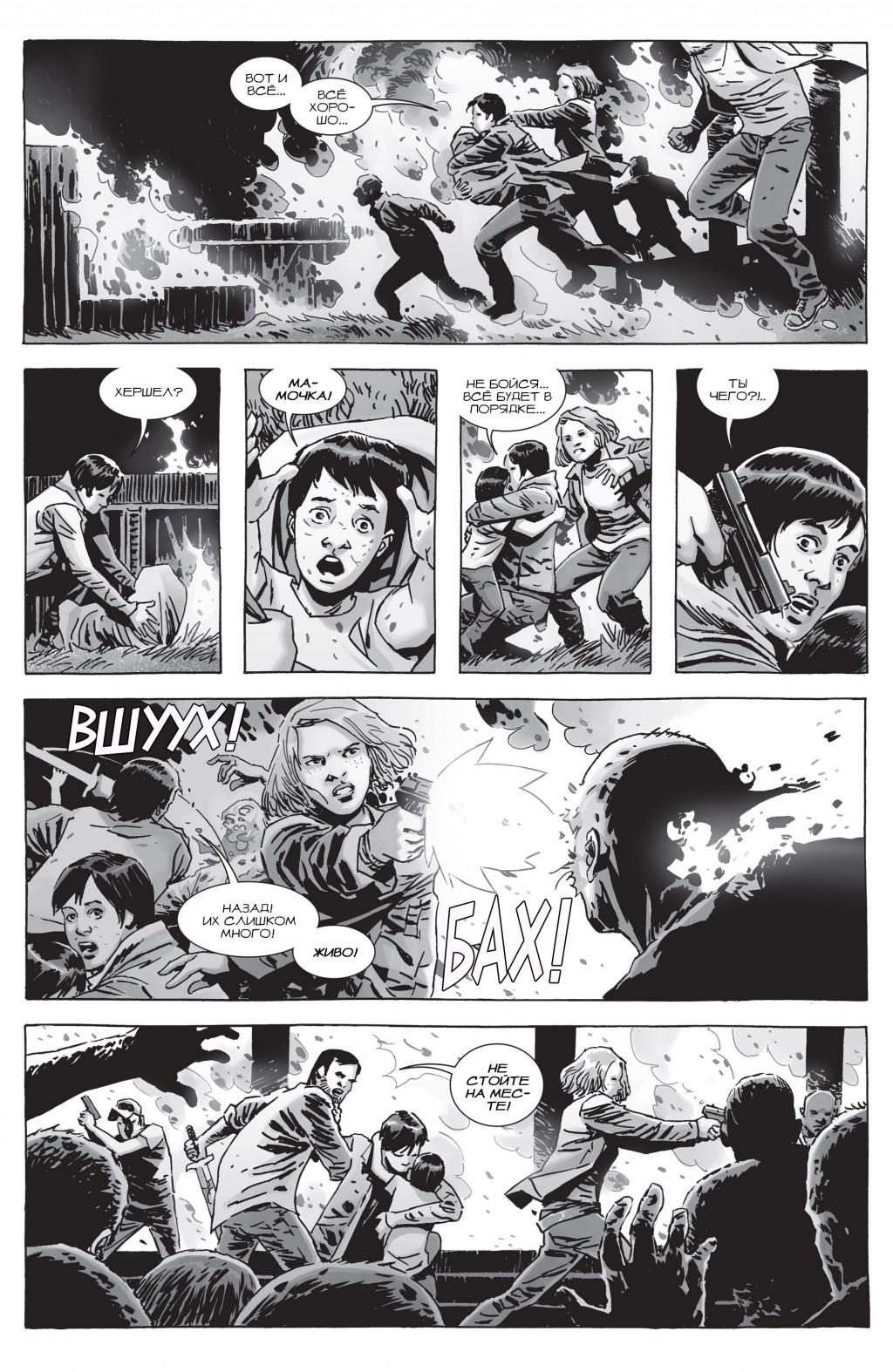 The Walking Dead 161-008.jpg