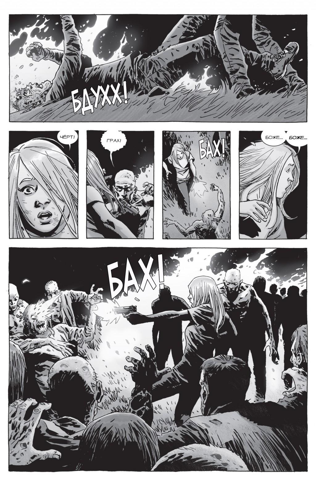 The Walking Dead 161-002.jpg