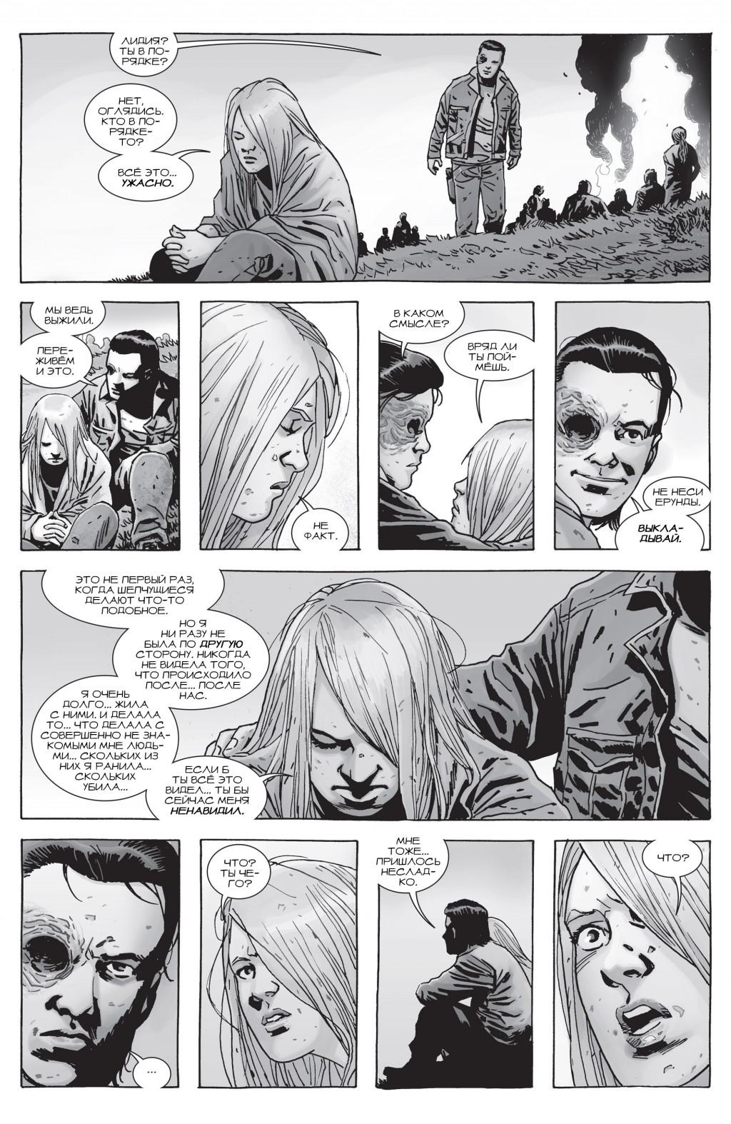 The Walking Dead 162 (2017) (digital)-008.jpg