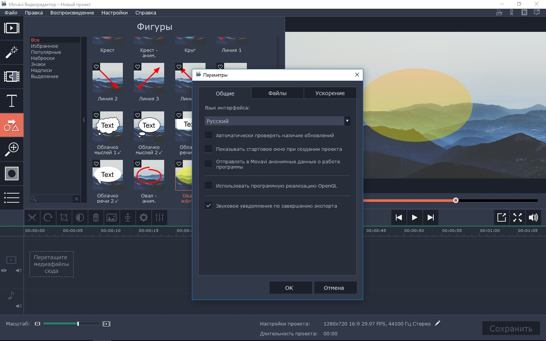 скачать бесплатно торрент movavi video editor