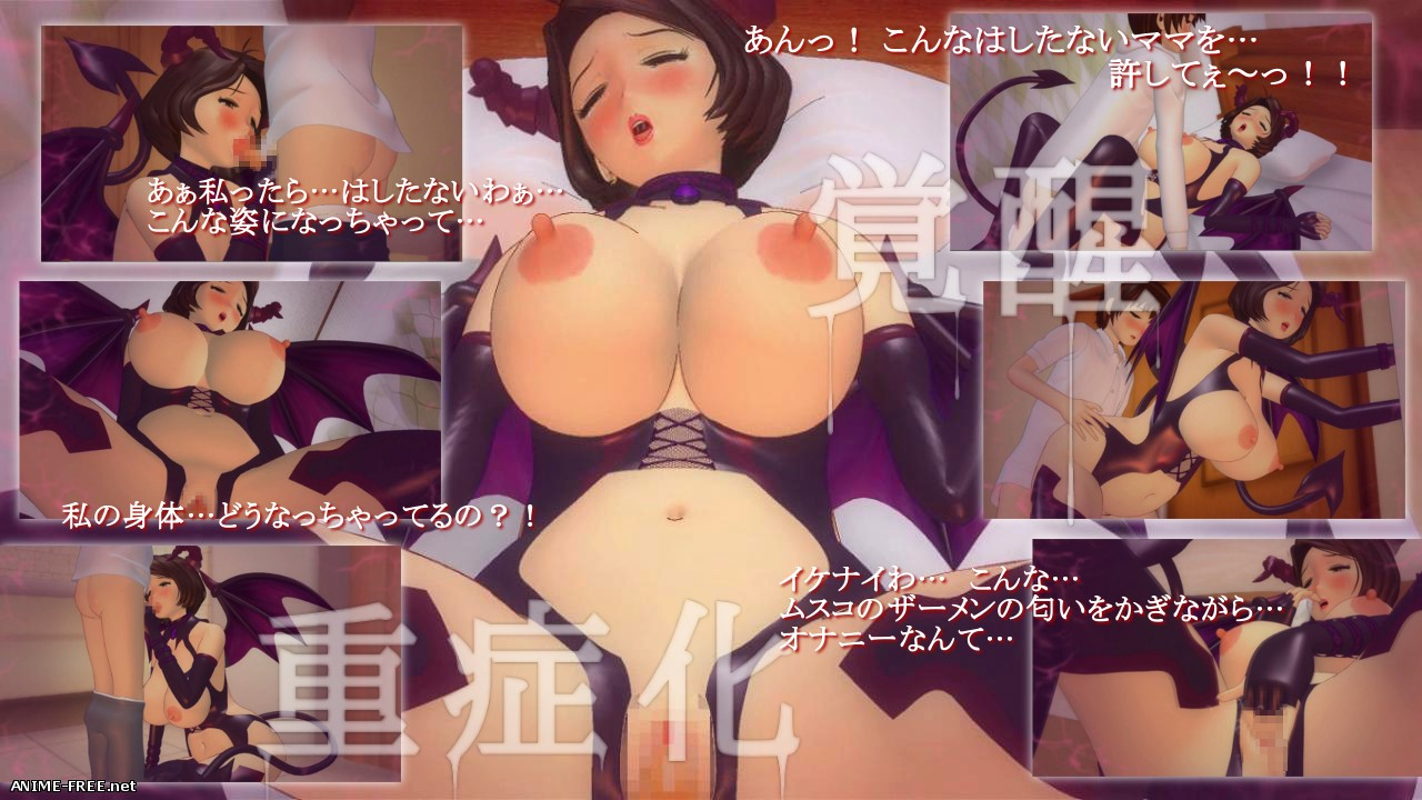 Succubus Feast -Mother Son InfeXXXion- [2016] [Cen] [Animation, 3DCG] [JAP] H-Game